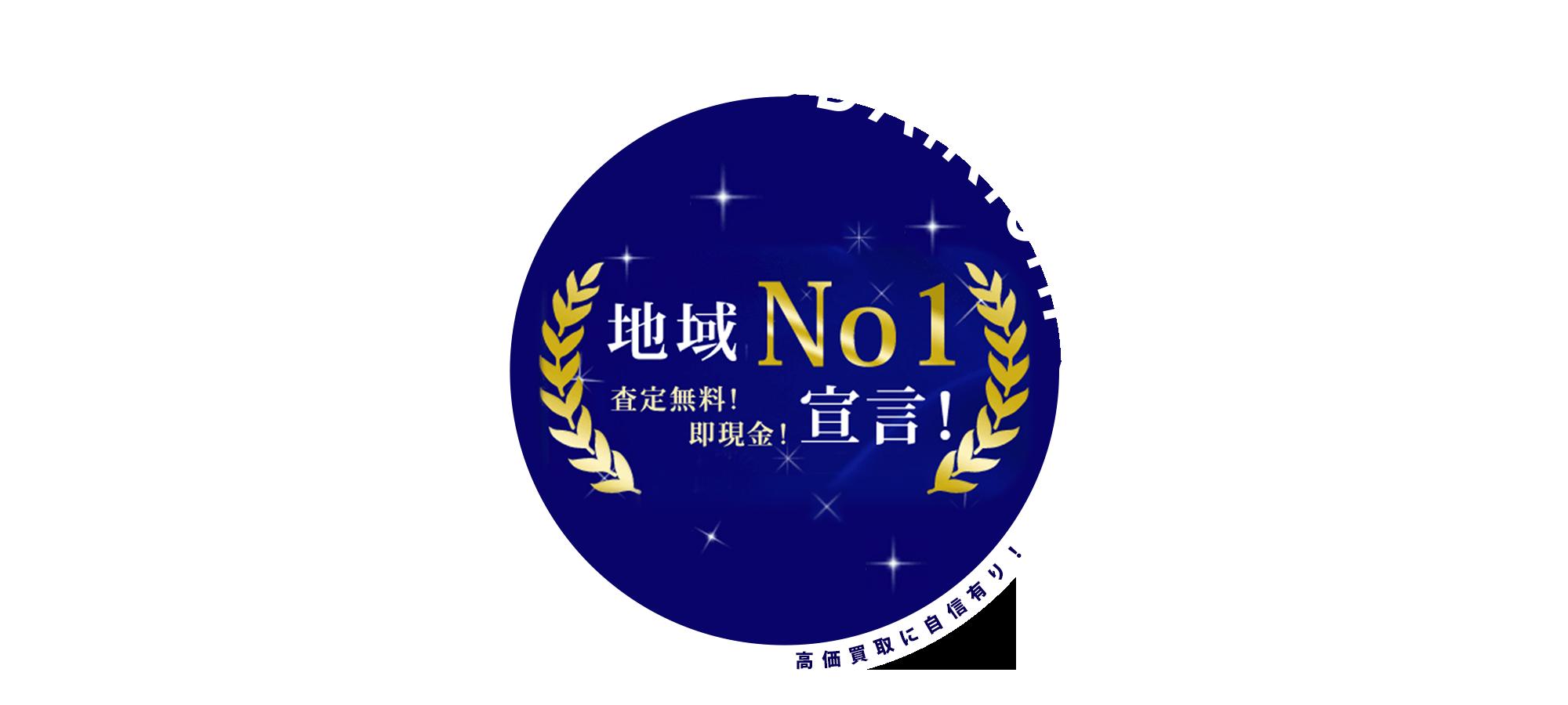 買取専門店大吉サファ福山店
